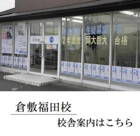 福田校-1
